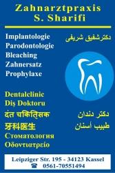 Zahnarzt Herr Shafiq Sharifi, Bild Nr. 2